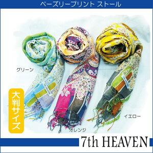 7th HEAVEN ペイズリー綿麻プリント大判ストール ST-13 【大判】 【UVケア】 …