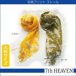 7th HEAVEN 定番春夏大判花柄やわらかストール ST-18 【大判】 【UVケア】 【…