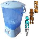 ☆送料無料☆ バケツ洗濯機2 KJ-951 汚れものや里芋洗いなどで幅広く活躍! ペット用品の洗濯、一人暮らしにもピッタリの小型洗濯機です