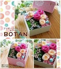 pink/プリザーブドフラワー花ギフト