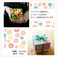 サイズ/プリザーブドフラワー誕生日花ギフト