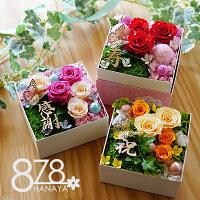 ブリザード花誕生日花ギフト誕生日花プレゼント