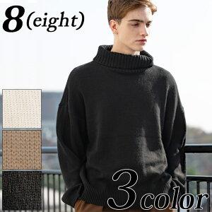 タートルネック セーター メンズ ニット セーター 全3色 新作 ニットセーター ビッグシルエット タートル ネック ニット セーター M L LL ホワイト ブラック ベージュ 通勤 通学に◎ストリート系 アメカジ系 キレカジ系 に♪8(eight) エイト 8