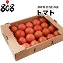 【送料無料】【西日本産】とってもあま〜い トマト 1箱 約4kg...