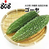 【送料別】【西日本産】ゴーヤ にがうり 1本 約200g【野菜詰め合わせセットと同梱で送料無料】野菜宅配