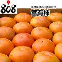 【送料無料】【西日本産】訳あり 富有柿 大きさおまかせ 約1