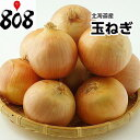【送料無料】【北海道産】玉ねぎ Lサイズ 約20kg(北海道...