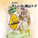 静岡県産干し芋