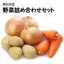 西日本産 じゃがいも 玉ねぎ 人参 野菜詰め合わせセット (