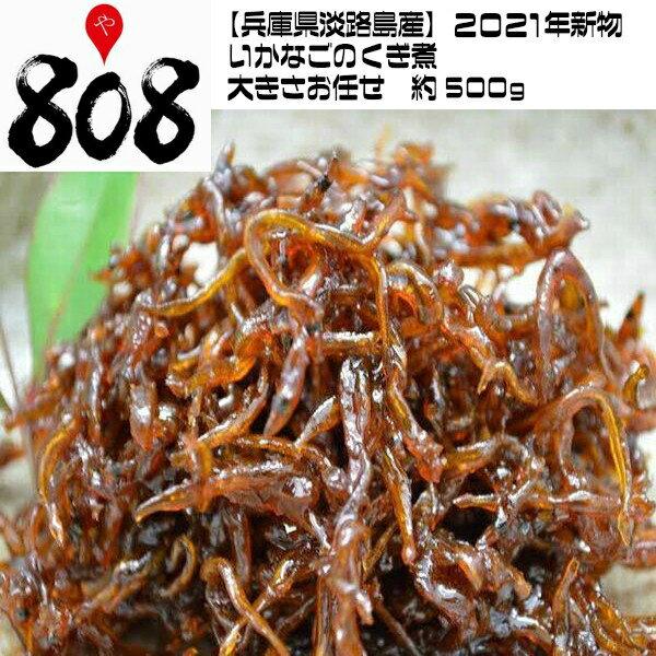 兵庫県淡路島産 2021年新物いかなごのくぎ煮大きさお任せ約500g ネコポス  代金引換不可 野菜宅配/母の日/調味料添