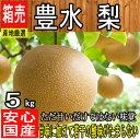 【産地厳選】果汁豊富でジューシー 訳あり 豊水梨 約5kg ...