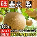 【産地厳選】果汁豊富でジューシー 訳あり 豊水梨 約10kg...