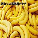【フィリピン/エクアドル産】訳ありバナナ 大きさおまかせ 1...