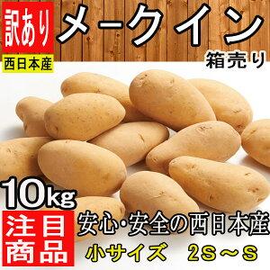 緊急スポット商品【西日本産】...