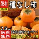 【和歌山県産】 訳あり 種なし柿 大きさお任せ 約7〜7.5...