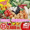 【あす楽】西日本産 じゃがいも 玉ねぎ 人参 野菜詰め合わせ