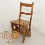 アンティーク調2WAYステップチェア椅子イス踏み台ナチュラルマホガニー無垢材
