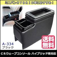シーエー産商CRウエーブコンソールハイブリット車対応[ブラックBK]A-334アームレストコンソールボックス内装パーツ