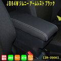 シーエー産商JB64W系ジムニーアームレストHDZR-2000ZEROREVOスズキ収納肘置小物入れコンソールアームレスト
