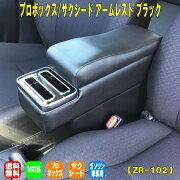 シーエー産商プロボックスサクシード専用アームレストコンソール160系ガソリン車専用ZR-102トヨタ収納肘置き小物入れゼロレボ