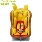 [ディズニー]チャイルドシートくまのプーさんDN-1004チャイルドシートカーシートベビーシートベビー赤ちゃん新生児おでかけ車カーベビー用品ベビーグッズ育児用品