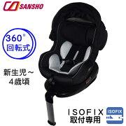 【CA産商】ISOFIXターンマムズキャリー回転式チャイルドシート新生児0〜4歳カーシートISOFIX対応