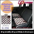 シーエー産商チョコリボンチェックキルトクッション[ブラウンBR]G-256シングルカークッションシートクッション
