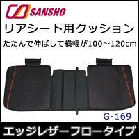 シーエー産商ウイングサポートクッション[レッドRE]G-123カークッションカーインテリアシートクッション