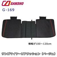 シーエー産商ウイングサポートクッション[レッドRE]G-235カークッションカーインテリアシートクッション