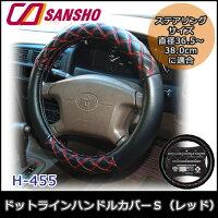シーエー産商カーボン本革ハンドルカバーSサイズ[ブラックBK]H-587ハンドルカバーステアリングカバー