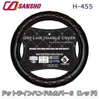 シーエー産商ドットラインハンドルカバーSサイズ[レッドRE]H-455ハンドルカバーステアリングカバー