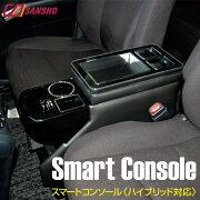 シーエー産商スマートコンソールハイブリッド車対応typeA-333[ブラック]アームレストコンソール