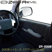 ZEROREVO200系ハイエースドアアームレストHD[ブラックBK]ZR-2002シーエー産商アームレストコンソール