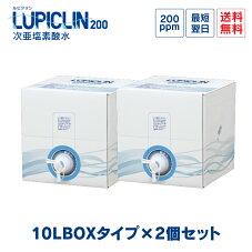 次亜塩素酸水LUPICLINルピクリン10LBOXタイプ2個セット