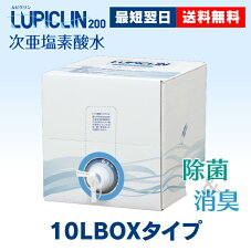 次亜塩素酸水LUPICLINルピクリン10LBOXタイプ