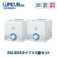 次亜塩素酸水LUPICLINルピクリン20LBOXタイプ2個セット