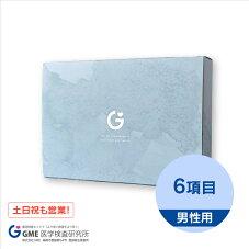 性病検査キット性病検査6項目(HIV・梅毒・クラミジア・淋菌・トリコモナス・カンジダ)男性用