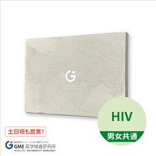 性病検査キットHIV検査(HIV)男女共用