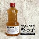 毒出し能力が高まる冷えとり健康法に一番適した入浴剤、少量でポカポカ冷えとり入浴剤・杉っ子...