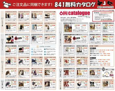 841無料カタログ(16年9月版)