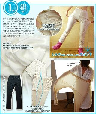 【2枚】シルクとウールのズボン下重ね履き冷えとりセット冷え取りあったか841【送料無料】【あす楽】