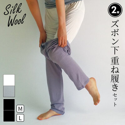 (送料無料)冷え取り靴下と合わせてズボン下も重ねる!シルク100%→ウール100%のゆったり2枚重ね...