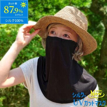 シルクのUVカットマスク フェイスカバー シルク100% レディース 日焼け防止 紫外線対策 保湿 おやすみ 涼しい 涼感 首 フェイスマスク フリーサイズ 3色 841【あす楽】[I:9/80]