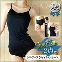 (送料無料)【通常価格5,980円→5,000円】冷えとりファッションに欠かせないシルクブラキャミと...