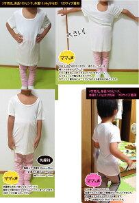 シルクの子供用シャツ(男女兼用)[M:57/200]