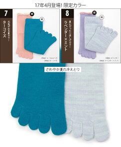 【2足セット】【冷えとり健康法】冷えとり靴下セット冷え取り靴下[I:9/20]