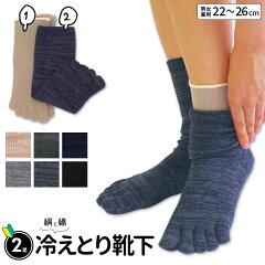 冷えとり健康法のための「冷えとり靴下お試しセット」1足目シルク5本指、2足目綿5本指の重ね履...