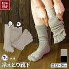 【2枚秋冬】冷えとり靴下セット