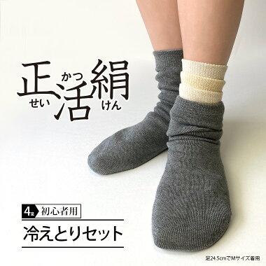 【冷えとり靴下4足セット】正活絹初心者用セット(M)841【あす楽】