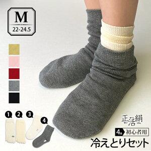 【冷えとり靴下 4足セット】正活絹 初心者用セット(M) 841